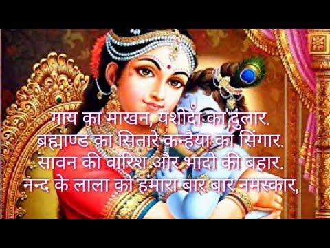 श्री कृष्ण जन्माष्टमी  शायरी || Shri Krishna Janmashtami Shayari In Hindi || Glaze Shayari