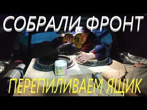 Vlog #12 Собрали фронт,перепилили короб,неделя до соревнований