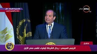 كلمة الرئيس عبد الفتاح السيسي في احتفال ( عيد الشرطة الـ 67 ) - تغطية خاصة Video