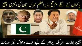 PTi Chairman Imran Khan Victory Speech