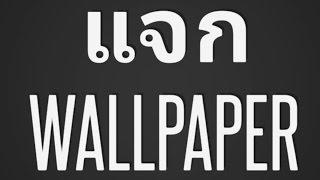 《แจกรูป》Wallpaper Rov HD PHoTo