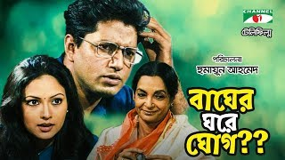 Bagher Ghore Ghog | Bangla Telefilm | Humayun Ahmed | Mahfuz Ahmed | Richi Solaiman | Channel i TV