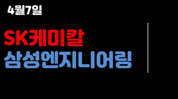 4월7일 SK케미칼 삼성엔지니어링
