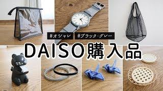 【ダイソー購入品】おしゃれな黒のビニールポーチやメッシュバッグ、高見え腕時計。かわいい黒猫マステカッターなど