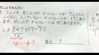 小学生2年生の算数がネットで問題になりました。 8×7+17=73が...