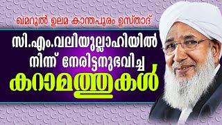 CMവലിയുല്ലാഹിയിൽനിന്ന് നേരിട്ടനുഭവിച്ച കറാമത്തുകൾ | Muslim Prabhashanam | Kanthapuram AP Usthad 2015