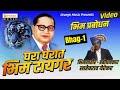 Ghara Gharat Bhim Tiger - Bhag 1 - Bhimshahir Prabhodhankar Sahebrao Yerekar Full Video Hd video