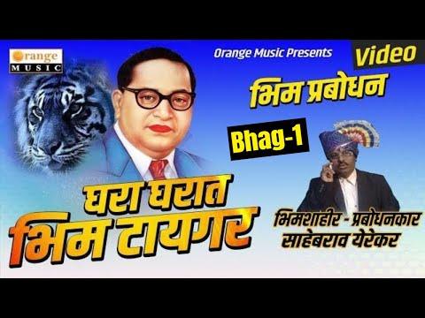 Ghara Gharat Bhim Tiger | Bhag 1 | Bhimshahir Sahebrao Yerekar | Bhim Prabodhan Full Video