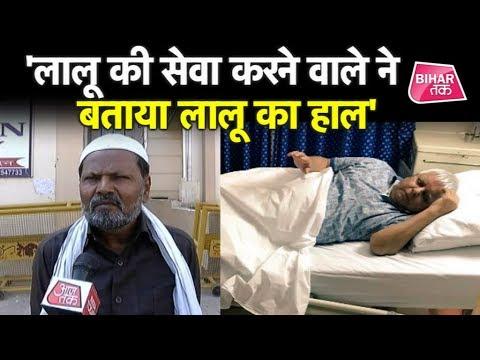 Lalu Yadav की सेहत पर सबसे बड़ा Update । क्या बोले RIMS के Doctor ?