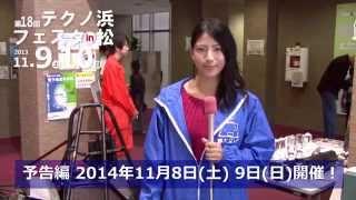 テクノフェスタin浜松 【2014 予告編】 - 静岡大学