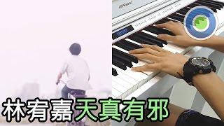 天真有邪 鋼琴版 (主唱: 林宥嘉)