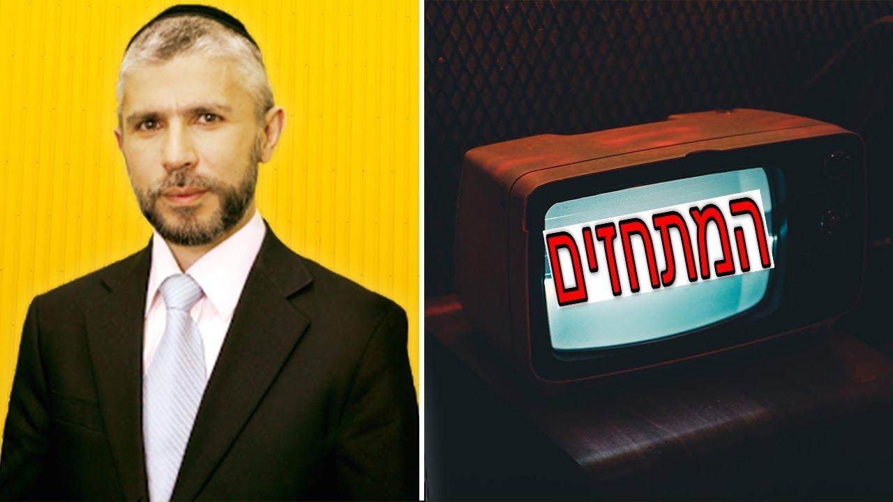 """☢ בול פגיעה - הרב זמיר כהן בתגובה לתחקיר """"המתחזים""""!"""