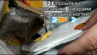 РАСПАКОВКА ПОСЫЛОК С АЛИЭКСПРЕСС. AliRadar 11.11