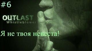 Outlast Whistleblower #6 (Я не хочу быть твоей невестой!)