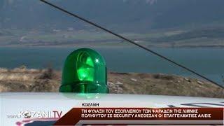 Security στη λίμνη Πολυφύτου για τους ψαράδες