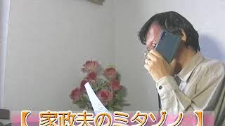 「家政夫のミタゾノ」主題歌「戯言」島茂子「初登場」 「テレビ番組を斬...