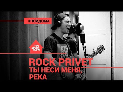 "🅰️ Любэ / Ed Sheeran - Ты Неси Меня, Река (Cover by @ROCK PRIVET). Проект Авторадио ""Пой Дома"""