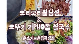 오리고기월남쌈&오뚜기 개PHO동쌀국수 #슬기로운…