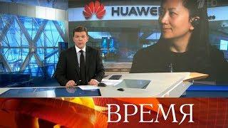 США требуют от Канады депортации задержанного финансового директора Huawei.