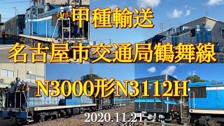 甲種輸送 名古屋市交通局鶴舞線N3000形N3112H[2020.11.21]