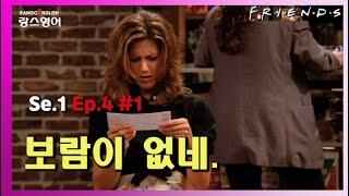 [구간반복] 프렌즈 시즌 1. 4화 #1  -FRIEN…