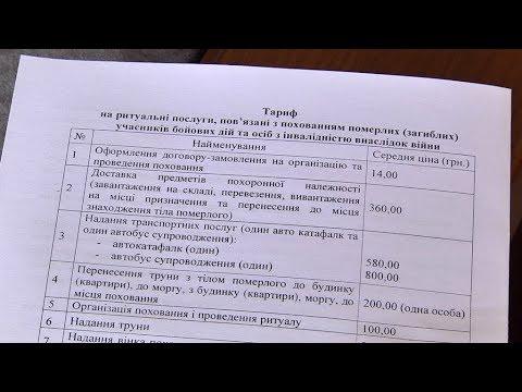 Питання безоплатного поховання учасників бойових дій обговорили на Прикарпатті (відеосюжет)