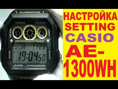 Настройка Casio AE-1300WH-1AVEF