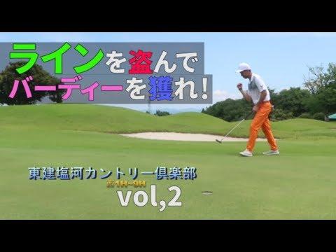 東建塩河カントリー倶楽部西1H~9Hラウンド動画