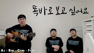똑바로 보고 싶어요 (Acoustic cover) - 기타 A Key, 남성 3중창 / 최원순 곡