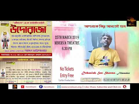 উদোরাজা -  6.30 PM-25th March 2019 !!  Debasish Sen Sharma!! Syamal Chattopadhyay !! Minerva Theatre