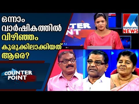 Counter Point on CAG report about Vizhinjam port deal | Manorama News