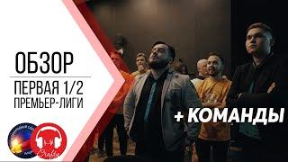 КВН-Обзор: Первый Полуфинал Премьер-Лиги 2020 + КОМАНДЫ