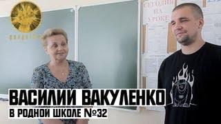 Василий Вакуленко в родной Школе №32