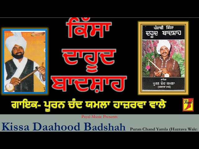 Kissa Dahood Badshah -Puran Chand Yamla ????? ????  ??????-?????  ????  ???  ????