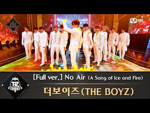 [풀버전] ♬ No Air (A Song of Ice and Fire) - 더보이즈(THE BOYZ) - Mnet K-POP