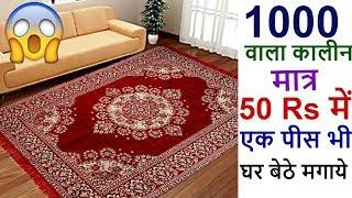 1000 वाला कालीन मात्र @50 Rs में ऐक पीस भी घर पर मंगाये// Delhi Biggest wholesaler