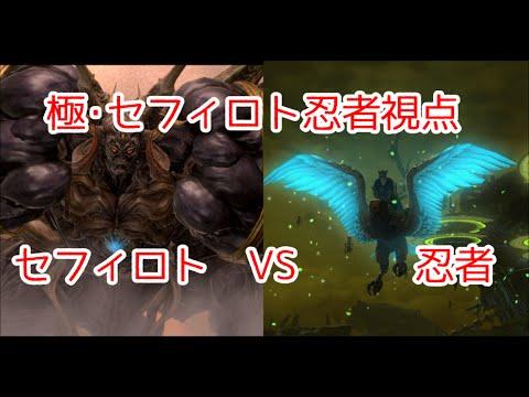 FF14 【忍者視点】極・魔人セフィロト討滅戦 解説動画【BGMOnly】