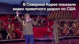 В Северной Корее показали «ракетный удар по США». Видео