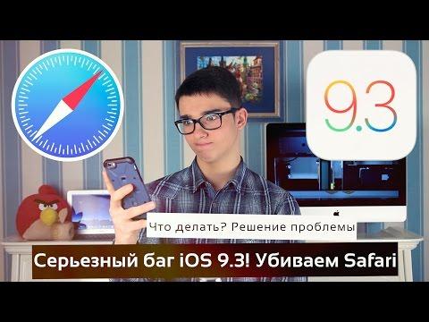 Серьезный баг iOS 9.3! В Safari не открываются страницы. Что делать?
