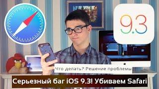 Серьезный баг iOS 9.3! В Safari не открываются страницы. Что делать?(, 2016-03-27T16:30:00.000Z)