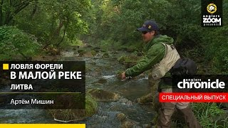 Trout fishing in a small river. Lithuania. Artem Mishin