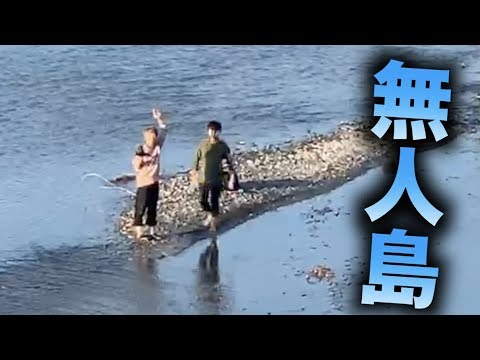 無人島1日サバイバル生活