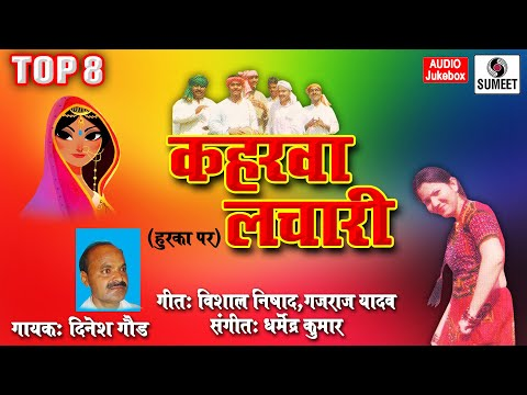 Kaharva Lachari  - कहरवा लचारी - Bhojpuri Audio Jukebox - Sumeet Music India