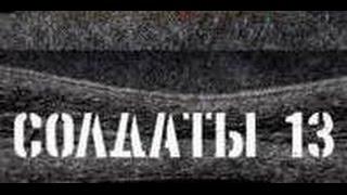 Солдаты. 13 сезон 13 серия