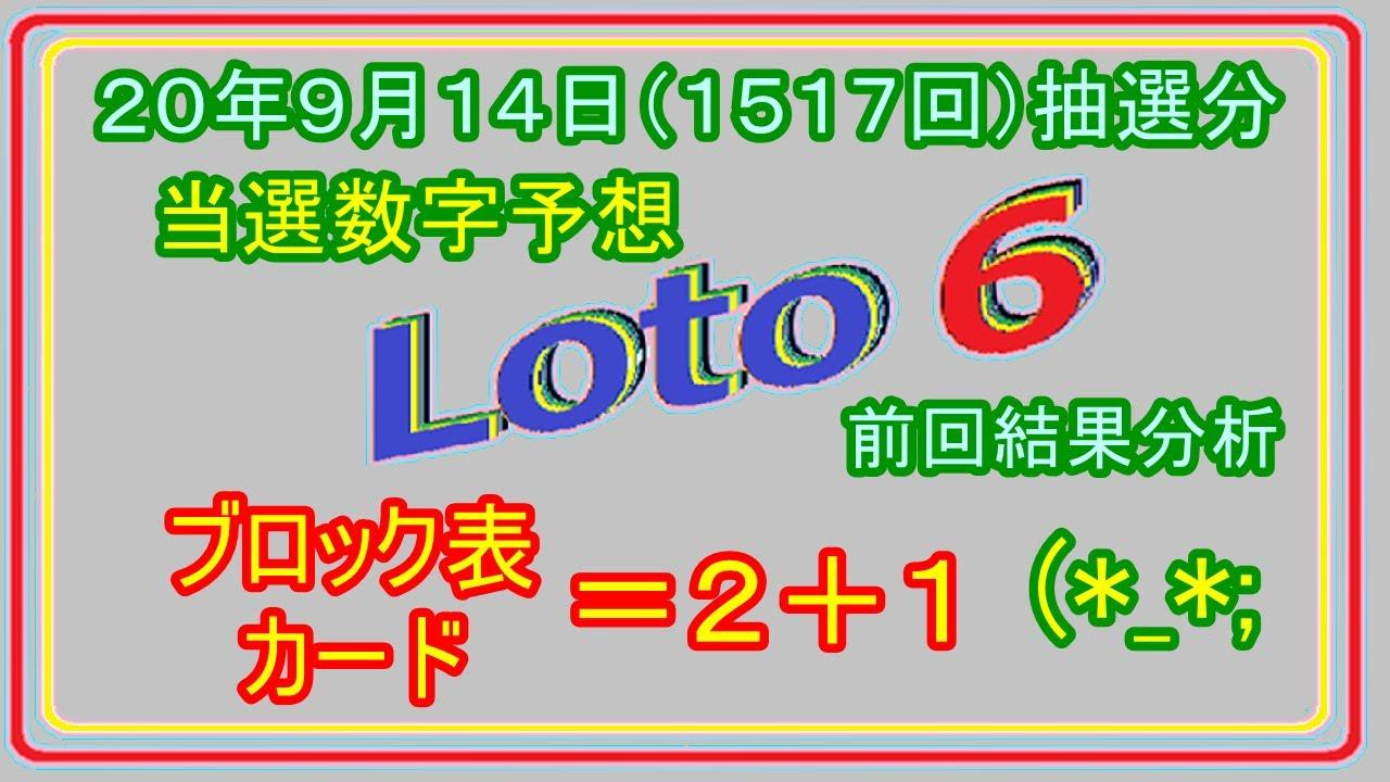 最新 ロト 番号 7 当選