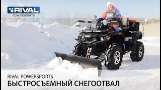 Комплект снегоотвала Quick от Rival Powersports