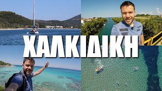 Happy Traveller in Chalkidiki, Greece | FULL