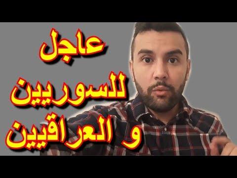 عاجل رسائل من البامف BAMF تصل إلى اللاجئين السوريين و العراقيين و هذا ما خبرني به المحامي