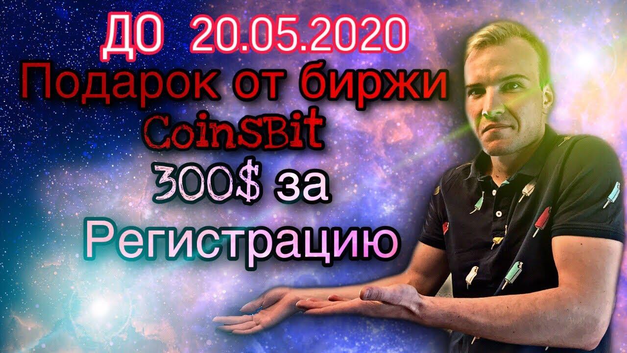 Халява, 300$ за регистрацию на бирже COINSBIT каждому верифицированному аккаунту!!! 18+