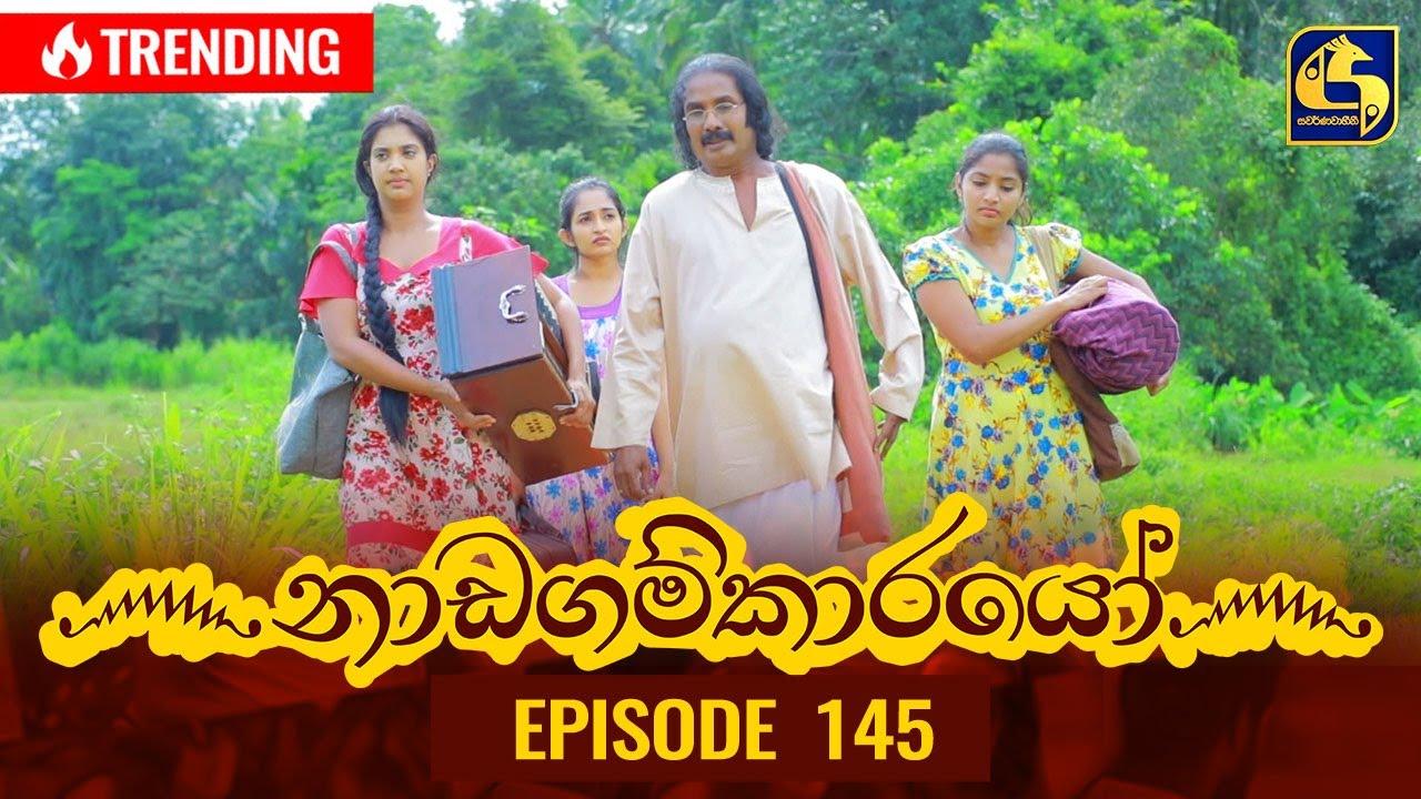 Download Nadagamkarayo Episode 145 || ''නාඩගම්කාරයෝ'' || 10th August 2021